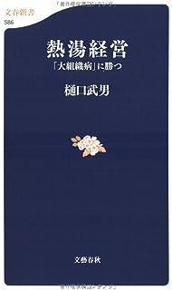 先の先を読め (文春新書) | 樋口...