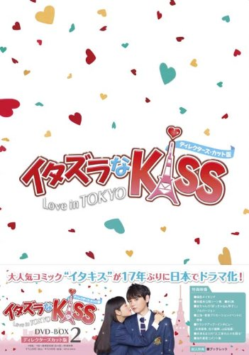 Japanese TV Series - Itazura Na Kiss Love In Tokyo (English Subtitles) Director's Cut Edition. DVD-Box 2 (4DVDS) [Japan LTD DVD] OPSD-B436 by