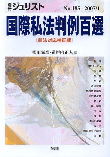 国際私法判例百選 別冊ジュリスト No.185