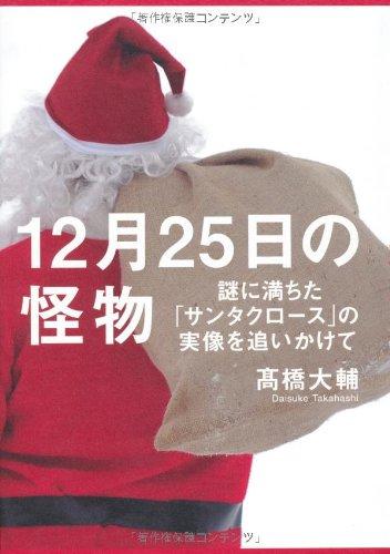 12月25日の怪物: 謎に満ちた「サンタクロース」の実像を追いかけて