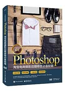 不能说的秘密:Photoshop淘宝电商摄影后期修图必备秘籍