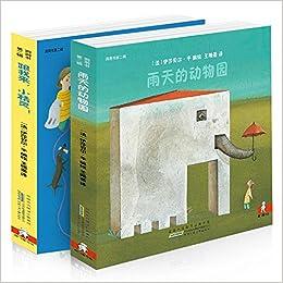 Book Tunnel Book Part II (full 2) - 洞洞书第二辑(全2册)