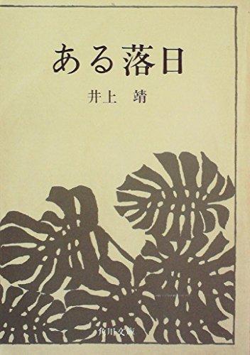 ある落日 (1961年) (角川文庫)