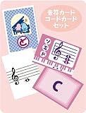 音符カード・コードカードセット (音楽遊び♪ジョイジック)