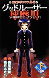 Medaka Box Gaiden Good Loser Kumagawa novel version (below)
