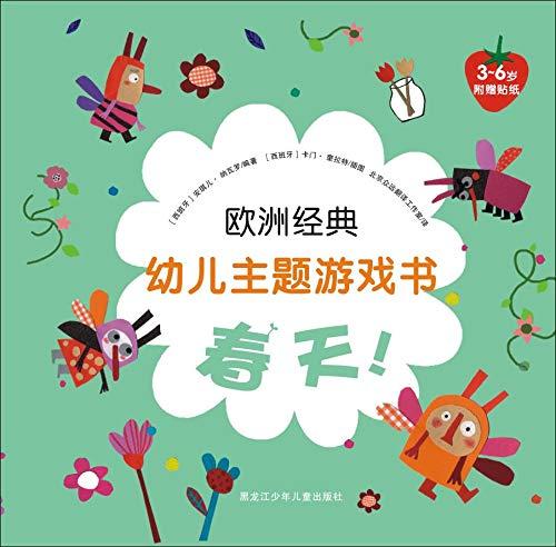 Download 春天(3-6岁)/欧洲经典幼儿主题游戏书 ebook