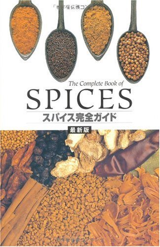 Supaisu kanzen gaido = The complete book of spices Jill Norman; Yū Nagano