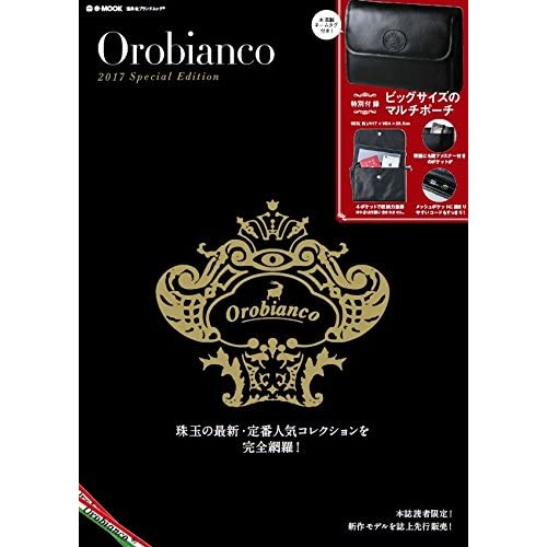 Orobianco 2017 SPECIAL EDITION 画像