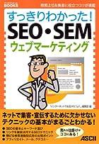 すっきりわかった!SEO・SEMウェブマーケティング―検索上位&集客に役立つコツが満載 (すっきりわかったBOOKS)