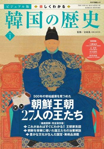 ビジュアル版 楽しくわかる韓国の歴史 VOL.1 朝鮮王朝27人の王たち (キネマ旬報ムック)