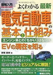 図解入門よくわかる最新電気自動車の基本と仕組み―エンジン車との「ちがい」はなにか EVの現在を知る (How‐nual Visual Guide Book)