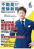 不動産受験新報 2018年(夏号) 07 月号