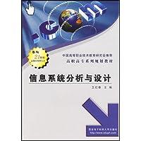 信息系統分析與設計/高職高專系列規劃教材