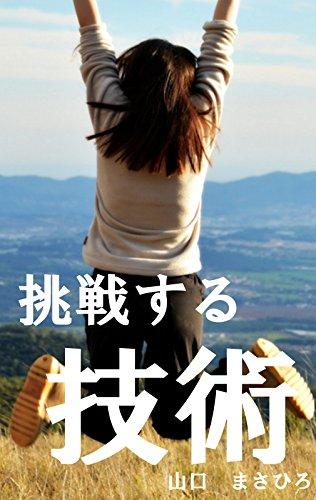 CHOSENSURU GIZYUTSU: YUKIWO TSUKAWAZUNI SHITAIKOTOWO SURUTAMENO HOUHOU (Japanese Edition)