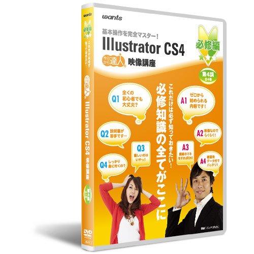 イラストレーターCS4:DVD講座 必修編第4講 B002N886KS Parent