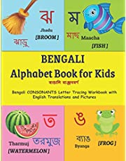 BENGALI Alphabet Book for Kids: Bengali CONSONANTS Letter Tracing Workbook with English Translations and Pictures | বাঙালি ব্যঞ্জনবর্ণ | 144 page book for children of ages 4+ to learn Bengali Alphabets/ 35 Bengali Consonants