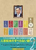 人志松本のすべらない話 其之弐 初回限定版 [DVD]
