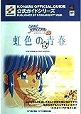 Youth Official Guide of Tokimeki Memorial Drama Series <vol.1> rainbow colors (KONAMI OFFICIAL GUIDE Official Guide series) (1997) ISBN: 4871888770 [Japanese Import]