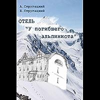 Отель «У погибшего альпиниста». Киносценарий (Russian Edition) book cover