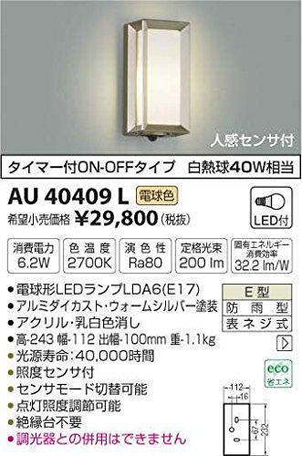 AU40409L 電球色LED人感センサ付アウトドアポーチ灯 B01GCAZ1DM