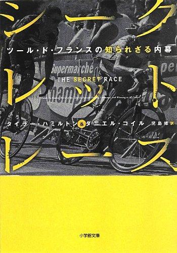 シークレット・レース―ツール・ド・フランスの知られざる内幕 (小学館文庫)