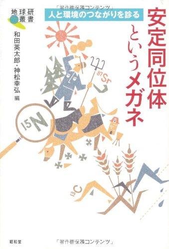 Download Antei dōitai to iu megane : Hito to kankyō no tsunagari o miru ebook