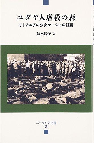 ユダヤ人虐殺の森―リトアニアの少女マーシャの証言 (ユーラシア文庫)