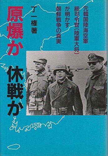原爆か 休戦か―元韓国陸海空軍総司令官(陸軍大将)が明かす朝鮮戦争の真実