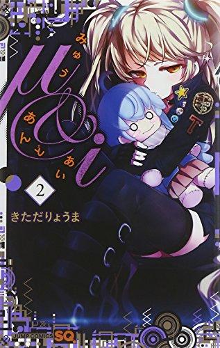 μ&i 2 (ジャンプコミックス)