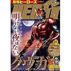月刊ヒーローズ 最新号 サムネイル