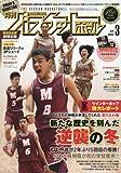 月刊バスケットボール 2018年 03 月号 [雑誌]