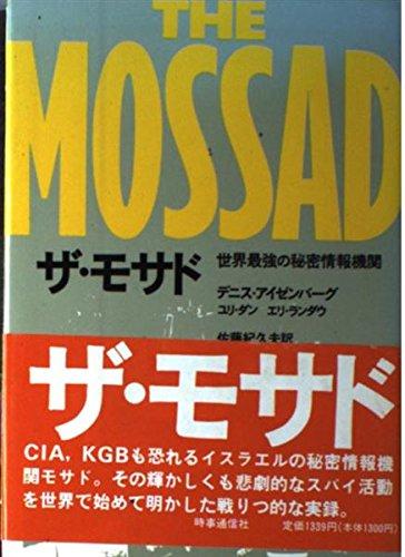 ザ・モサド―世界最強の秘密情報機関