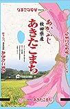 【精米】秋田県産 白米 あきたこまち 5kg 平成29年産