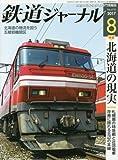 鉄道ジャーナル 2017年 08 月号 [雑誌]