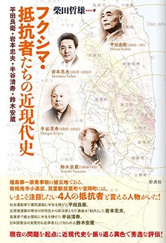 フクシマ・抵抗者たちの近現代史: 平田良衛・岩本忠夫・半谷清寿・鈴木安蔵