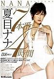 夏目ナナ 7本番 4時間DX VOL.2 [DVD]