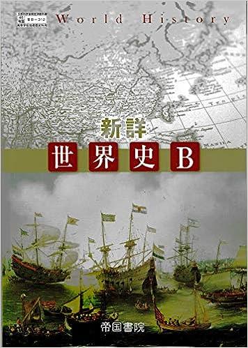 帝国書院 新詳 世界史B [世界史B312] 高校教科書 | |本 | 通販 | Amazon