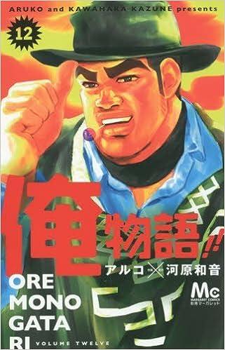 『俺物語!!』最新刊12巻は猛男と大和に一大事!13巻ではどうなる!?