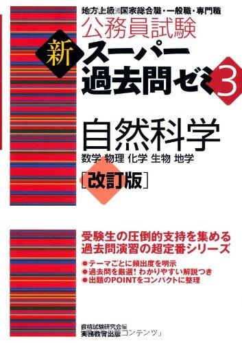 Komuin shiken shin supa kakomon zemi san shizen kagaku : Sugaku butsuri kagaku seibutsu chigaku. pdf epub