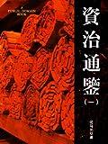 资治通鉴(1) (Chinese Edition)
