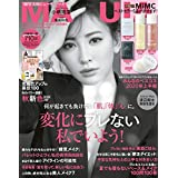 MAQUIA 2020年9月号 増刊