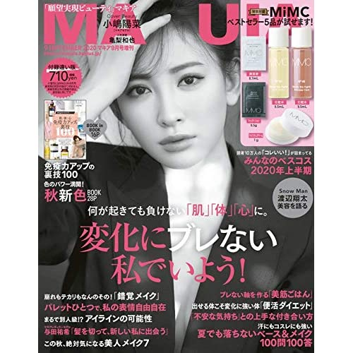 MAQUIA 2020年9月号 増刊 画像