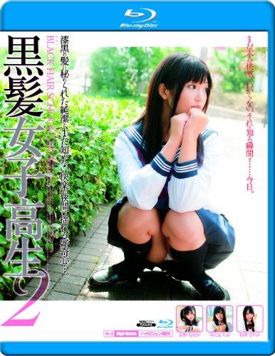 黒髪女子高生2 [Blu-ray]