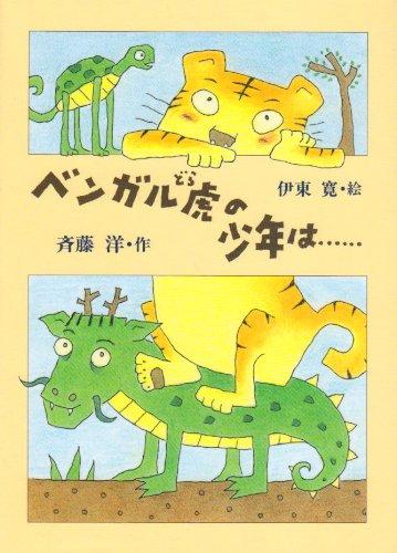 ベンガル虎の少年は… (あかね創作文学シリーズ)