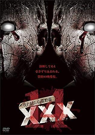 Amazon | 呪われた心霊動画 XXX1...