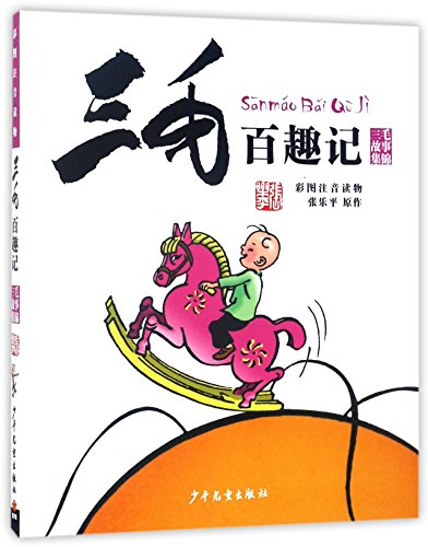 Fantastic Journey of San Mao (Pinyin with Full Color) (Chinese Edition)