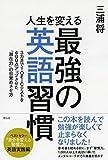 「人生を変える最強の英語習慣」三浦将