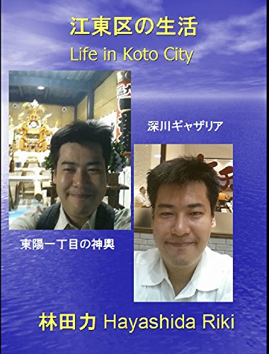 江東区の生活