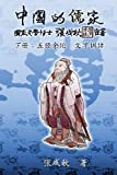 Confucian of China, Chengqiu Zhang, 1625030576