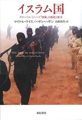 イスラム国――グローバル・ジハード「国家」の進化と拡大